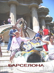 Вот и добрались до Испании-Барселона,парк ГУЭЛЬ-творение ГАУДИ