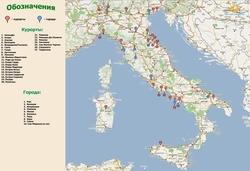 Карта курортов Италии