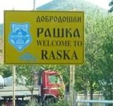 вот такой городок есть в Сербии