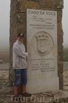 В тумане разглядели стелу с указанием координат мыса Рока и знаменитым высказыванием  поэта Луиса Камоэнса: «Onde a terra acaba e o mar comeca» (место ...