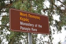 Монастырь Панайа Кера - старинный монастырь    По дороге к плоскогорью Лассити, недалеко от курорта Амудара, вы можете посетить известнейший монастырь острова Крит. Этот монастырь давно был построен в