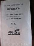 Александр Александрович Сатин выписывал журналы по сельскому хозяйству.
