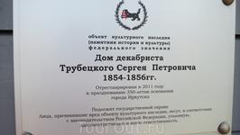 Иркутск, музей декабристов.