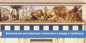 Живопись над гробницей Филиппа IV