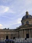Институт Франции (Institute de France)