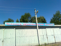 Чкаловск приветствует гостей