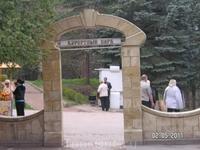 вход в парк на границе с территорией сан. им. Орджоникидзе