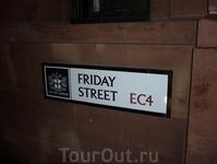 Улица пятницы :)