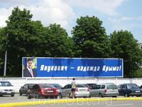 Подобные плакаты в Крыму - всюду. Этот мы засняли в аэропорту Симферополя...