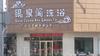 Фотография отеля Иньц Юань Ге
