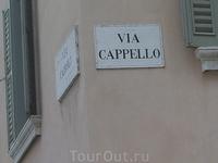 А вот и улица Капелло