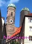 Столица Баварии-Мюнхен