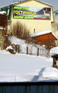 Фото отеля Алтын Туяк (Altyn Tuyak)