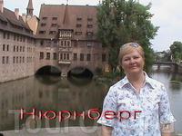 Старинная часть Нюрнберга