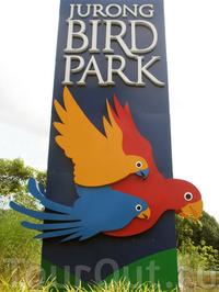 Парк птиц и рептилий Джаронг