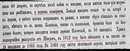 Осквернение церкви шведами в Гималах. - Лошади шведов стояли в св. алтаре и в церкви, вместо попон покрывались св. ризами, а конская сбруя вешалась на гвоздях, вбитых в св. иконы. Колокола, снятые с колокольни, брошены были в болото.