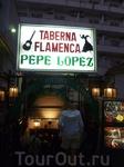 знаменитая таверна Pepe Lopez, в которой можно посмотреть великолепный фламенко в исполнении известной труппы