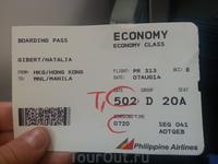 И вот он - пропуск на Филиппины!!!