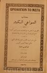 Великий часослов на арабском