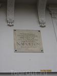 И Наполеон был здесь