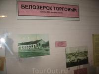"""Стенд """"Белозерск торговый""""."""
