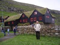 дом музей с травяной крышей, так у них издавна повелось.