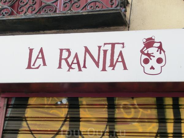 Лягушка (la ranita) это такой неофициальный символ Саламанки. Маленькая лягушка - самый популярный местный сувенир. Скульптурное изображение маленькой лягушки, сидящей на черепе, находится на фасаде Университета. Студенты говорят, что кто ее найдет, тот ...