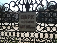 Парк культуры и отдыха им. И.Я. Кривощекова