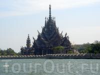 Храм Святилище Истины (Храм Истины) на уединенном полуострове в северной Паттайе. Для тех кто его не видел: это невероятной красоты храм,он полностью построен из дерева, из таких ценных пород как золо