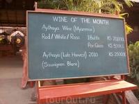 иеню вин