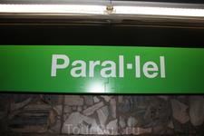 Метро.Станция Paral-lel
