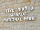 Вход в национальный парк Масада.