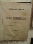 Издание 1895г, Киев, с историческими сведениями о роде дворян Рахманиновых.