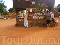 """""""Контрольная""""фотография перед въездом в парк,далее попытка """"аборигенов""""втюхать нам шляпы,зонты,плащи,бусы :)))...Попытка не удачная,так как у нас всё было ..."""