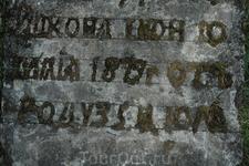 Часть надгробия у Собора