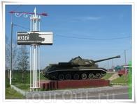 Позади почти 500 км пути. На съезде с трассы М1 нас встречает ИС-3 - советский тяжёлый танк периода Великой Отечественной войны, запущенный в серийное ...