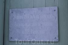 Покровское. Родное село Григория Распутина