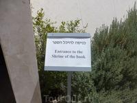 Знаменитый Храм Книги. отдел Музея Израиля в Иерусалиме, в котором хранятся редкие рукописи, в частности манускрипты Библии и так называемые Кумранские ...