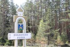 Псковский район