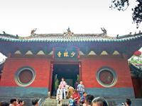 на центральных воротах храма иероглифы «Монастырь Шаолинь», написанные каллиграфией Цинским императором Канси (читать справа налево)