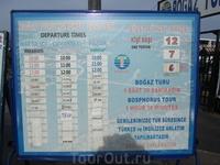стоимость билетов на прогулку по Босфору