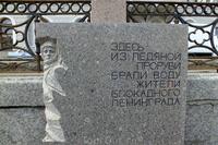 """Памятник """"Блокадной полынье"""""""
