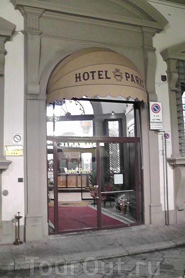 Вход в отель.