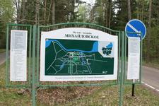 Музей-Усадьба Михайловское в Пушгорах