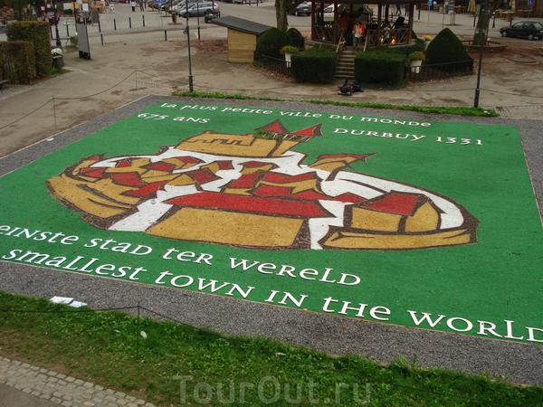 Durbuy - самый маленький город в мире.