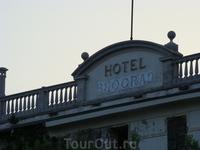 """Отель """"Белград"""". Буквы, составляющие слово Белград, сбиты хорватскими националистами."""