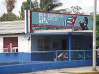 Варадеро