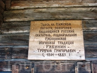 Музей-заповедник Кижи на Онежском озере, Карелия