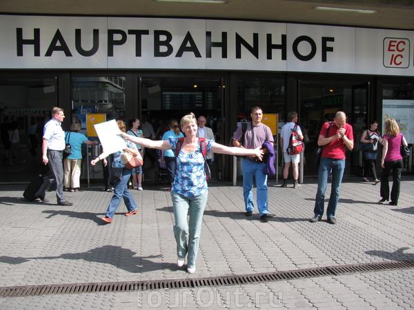 Дюссельдорф, вокзал