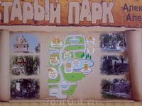 Схема старого парка